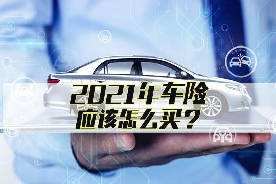 2021年车险应该怎么买?一年多少钱?2021车险费改后价格表?