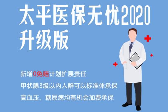 太平医保无忧2020升级版升级了什么?有哪些优点?好不好