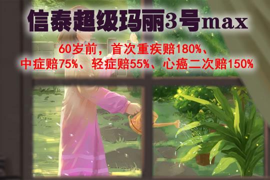 信泰超级玛丽3号max线上投保!哪里买?在哪个网上买?缺点