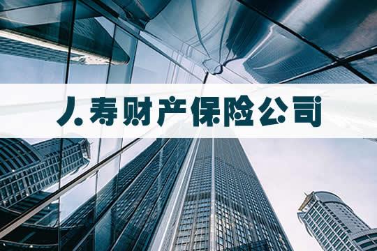 人寿财产保险公司!人寿财产保险公司电话号码多少?