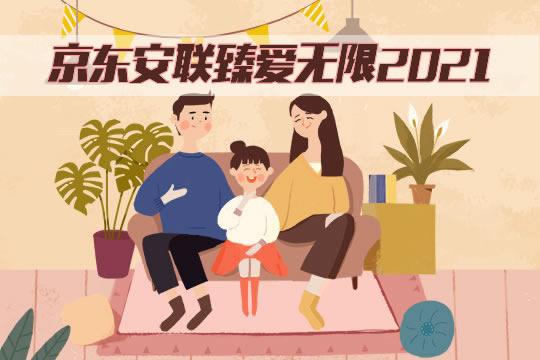 京东安联臻爱无限2021好不好?优缺点怎么样?在哪买?价格