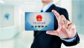 工行北京分行发放首批中央单位社保卡