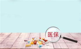 遂宁市调整基本医疗保险政策