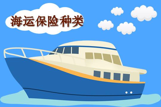 海运保险种类,海运保险险种有哪些?