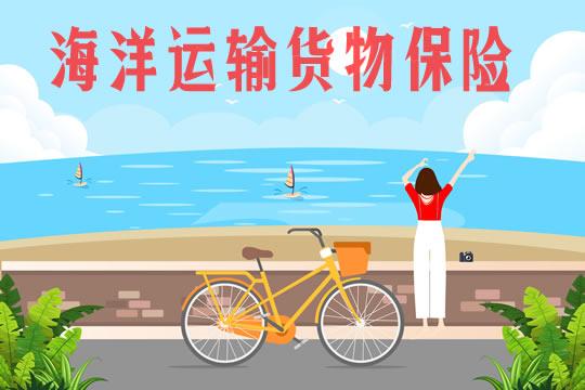 海洋运输货物保险!海洋运输货物保险条款?