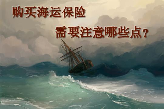 2021购买海运保险,购买海运保险需要注意哪些?