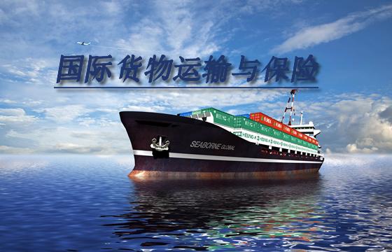 2021国际货物运输与保险、国际货物运输保险