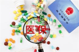广西:医保门诊报销限额明年提至每人每年300元