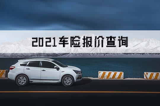 2021车险报价查询!车险报价在线查询?车险计算