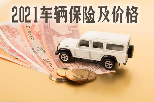 2021车辆保险种类及价格!车辆保险费用测算