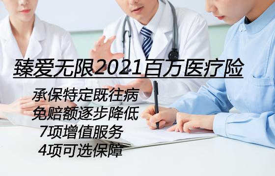 臻爱无限2021百万医疗险怎么样?保什么?值得买吗?
