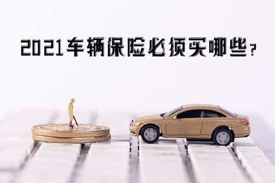 2021车辆保险必须买哪些?一共多少钱?有几种?
