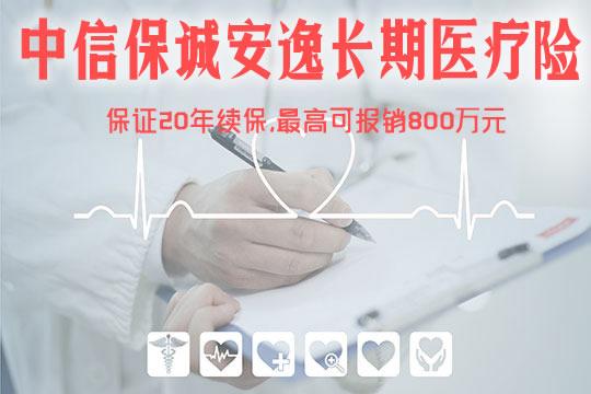 20年保证续保!中信保诚安逸长期医疗险多少钱?优缺点?费率