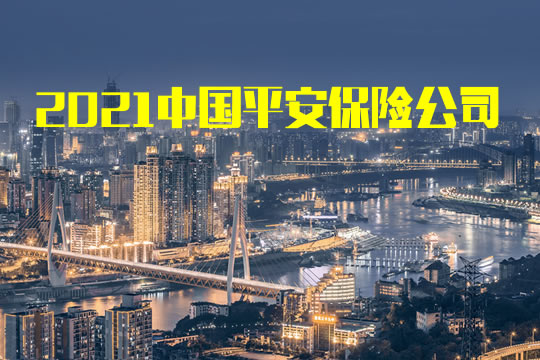 中国平安保险公司!2021中国平安保险公司!