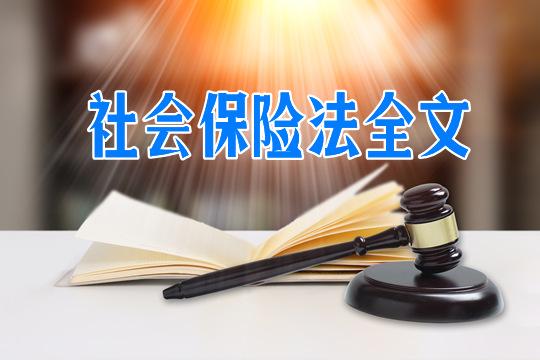 社会保险法全文,社会保险法最新版全文