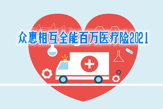 众惠相互全能百万医疗险2021怎么样?保什么?如何购买?