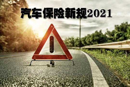 汽车保险新规2021,汽车保险新规后怎么买?