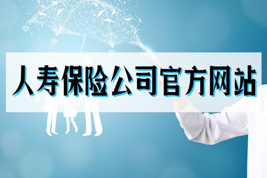 人寿保险公司官方网站,2021人寿保险公司官方网站
