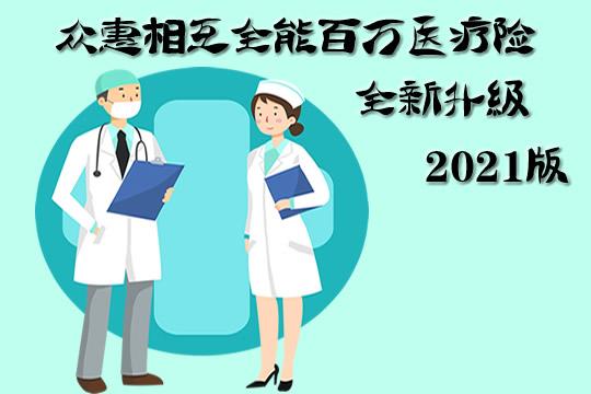众惠相互全能百万医疗险2021怎么样?保障内容有哪些?