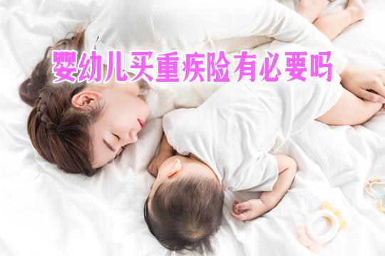 婴幼儿买重疾险有必要吗?选定期还是保终身?要注意什么?