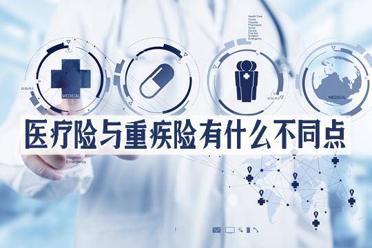 医疗险与重疾险有什么不同点?可以一起理赔吗?要不要买