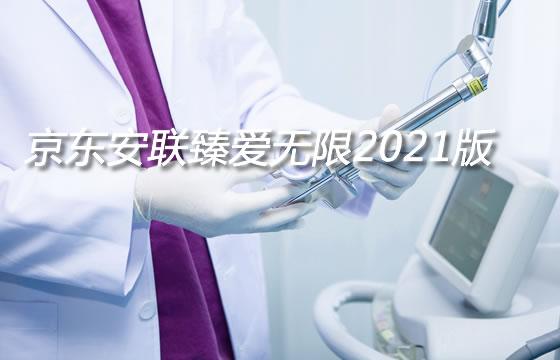 京东安联臻爱无限2021版谁能买?保什么?优缺点分析