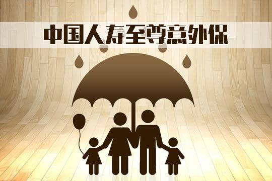 中国人寿至尊意外保产品介绍:好不好?保什么?一年多少钱