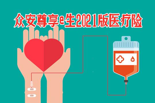 众安尊享e生2021版医疗险升级了什么?多少钱一年?健康告知严吗