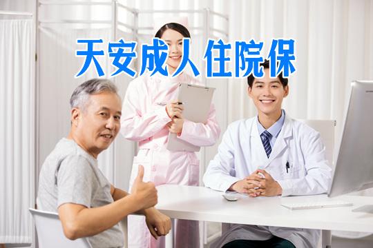 天安成人住院保报销范围有哪些?怎么样?值得买吗?