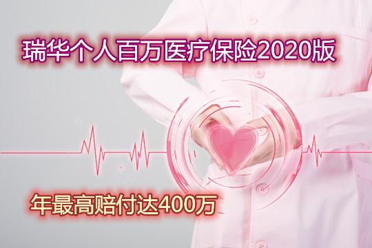 瑞华个人百万医疗保险2020来啦!优缺点?谁能买?性价比高吗?