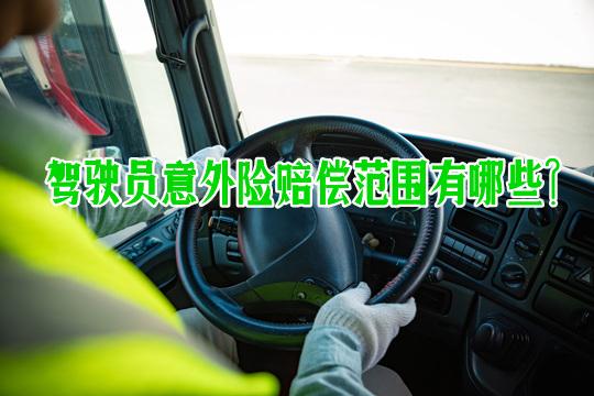 驾驶员意外险赔偿范围有哪些?有必要买吗?怎么买