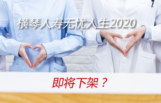 爆款将下线?无忧人生2020保什么?还能买吗?