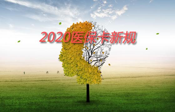 余额将清零!2020医保卡新规、医保改革的福利?