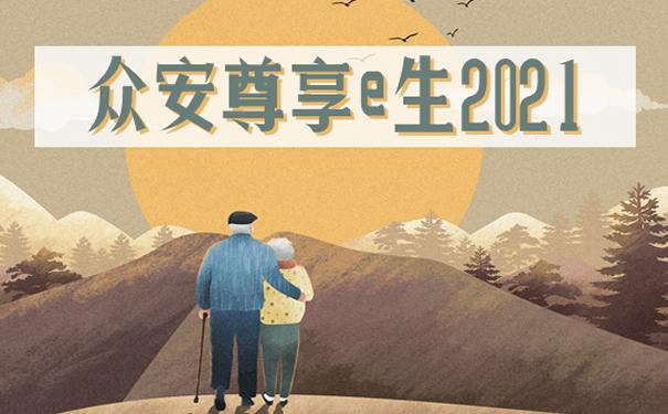 众安尊享e生2021谁可以投保?升级了哪些内容?核保严格吗