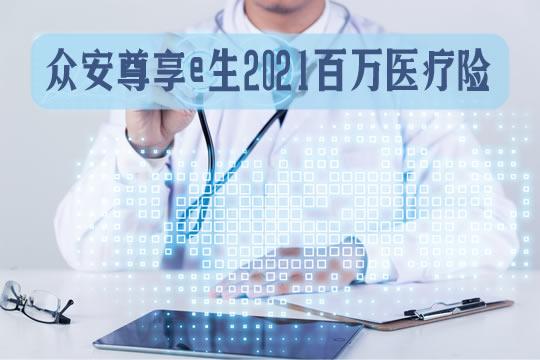 众安尊享e生2021百万医疗险续保怎么样?健康告知严格?条款