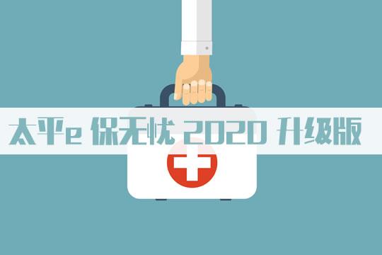 太平e 保无忧 2020 升级版怎么样?升级后有什么变化?多少钱?