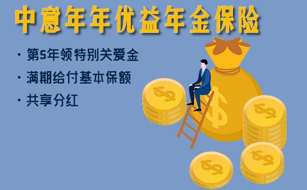 2021中意年年优益年金保险可靠吗?怎么领?优点?案例演示