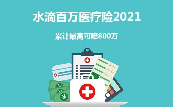 累计最高可赔800万!水滴百万医疗险2021怎么样?续保条件好吗?