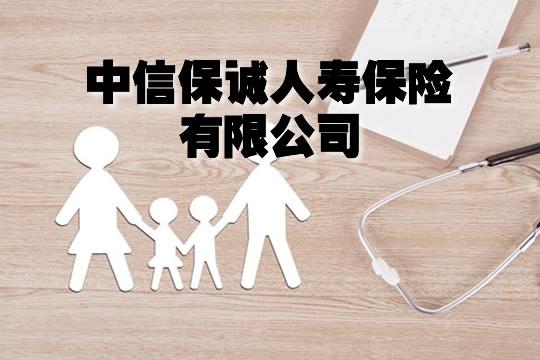 中信保诚人寿保险有限公司,2021中信保诚人寿保险有限