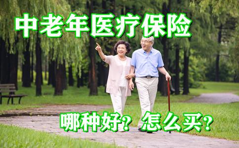 中老年医疗保险,中老年医疗保险哪种好?怎么买?要注意什么坑?
