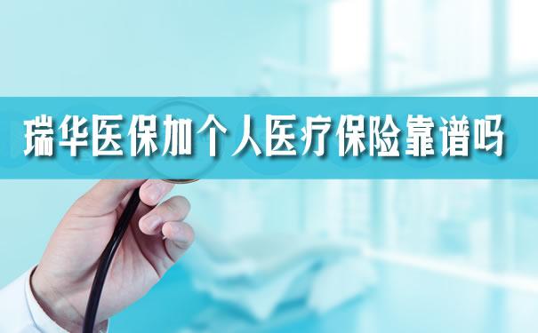 瑞华医保加个人医疗保险健康告知严格吗?靠谱吗?怎么购买