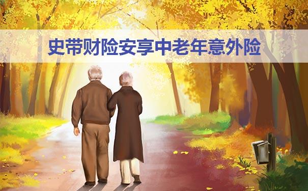 史带财险安享中老年意外险怎么样?谁能买?史带财险靠谱吗