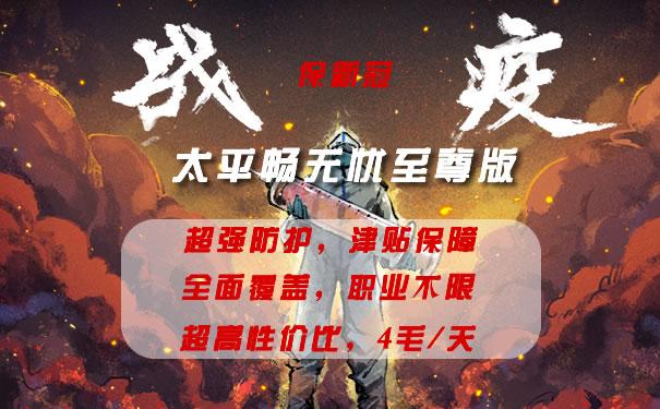 """""""重症八仙""""康焰教授赴河北抗疫!什么保险保新冠?"""