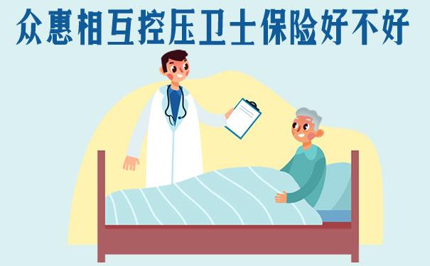 三级高血压可保!众惠相互控压卫士保险好不好?怎么报销?