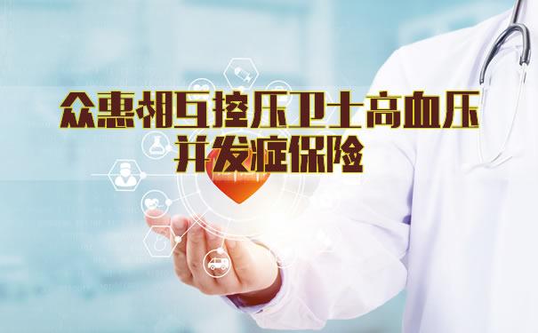 众惠相互控压卫士高血压并发症保险怎么样?一年多少钱案例