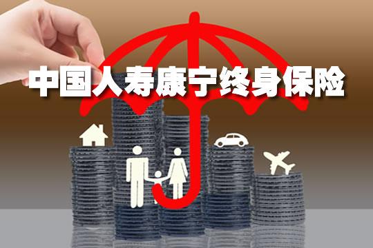 中国人寿康宁终身保险,2021中国人寿康宁终身保险
