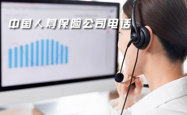 中国人寿保险公司电话、2021年中国人寿保险公司电话