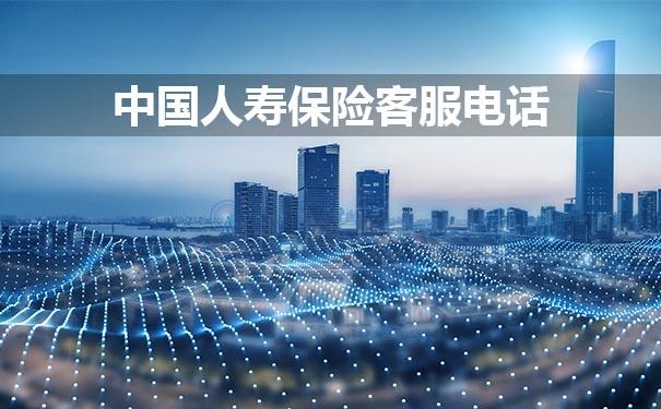 中国人寿保险客服电话,2021中国人寿保险客服电话