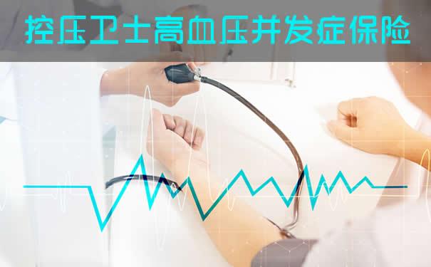 高血压专属!众惠相互控压卫士高血压并发症保险保什么?好吗