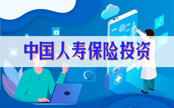 中国人寿保险投资,2021中国人寿保险投资
